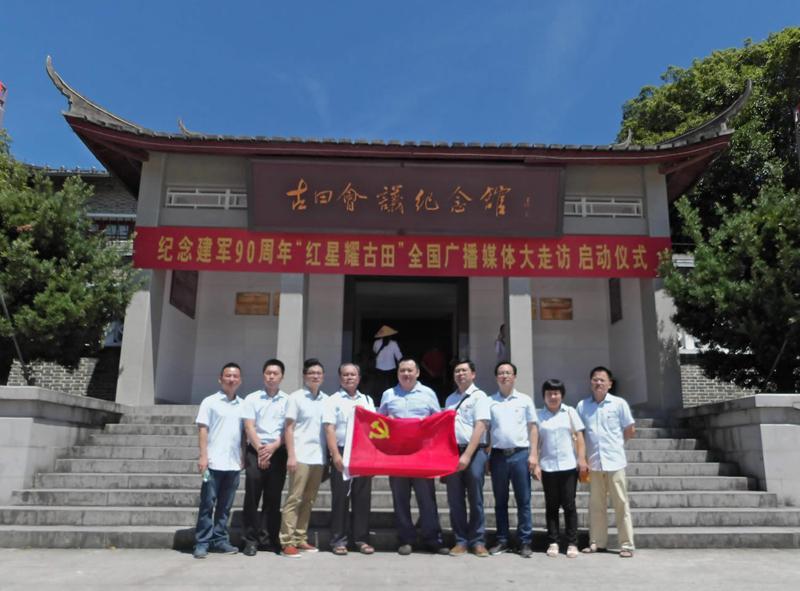 公司党支部组织党员到古田会议旧址参观学习
